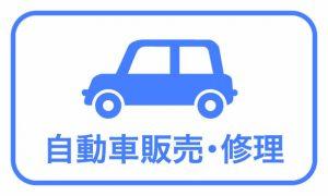 自動車販売・修理バナー