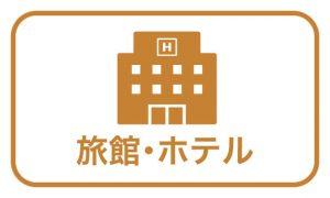 旅館・ホテルバナー