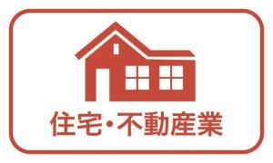 住宅・不動産バナー