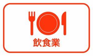 飲食業バナー