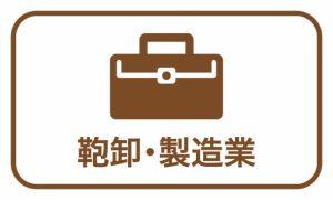 鞄卸・製造業バナー