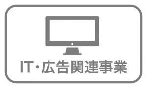 IT・広告関連業バナー